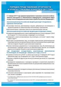 pfr_dlya-strahovateley_otchetnost-v-2017-godu
